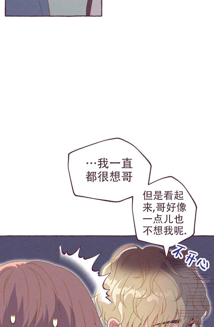 韩漫 |《明日春天》年下腹黑弟弟,撒娇卖萌把哥哥骗到手  第20张