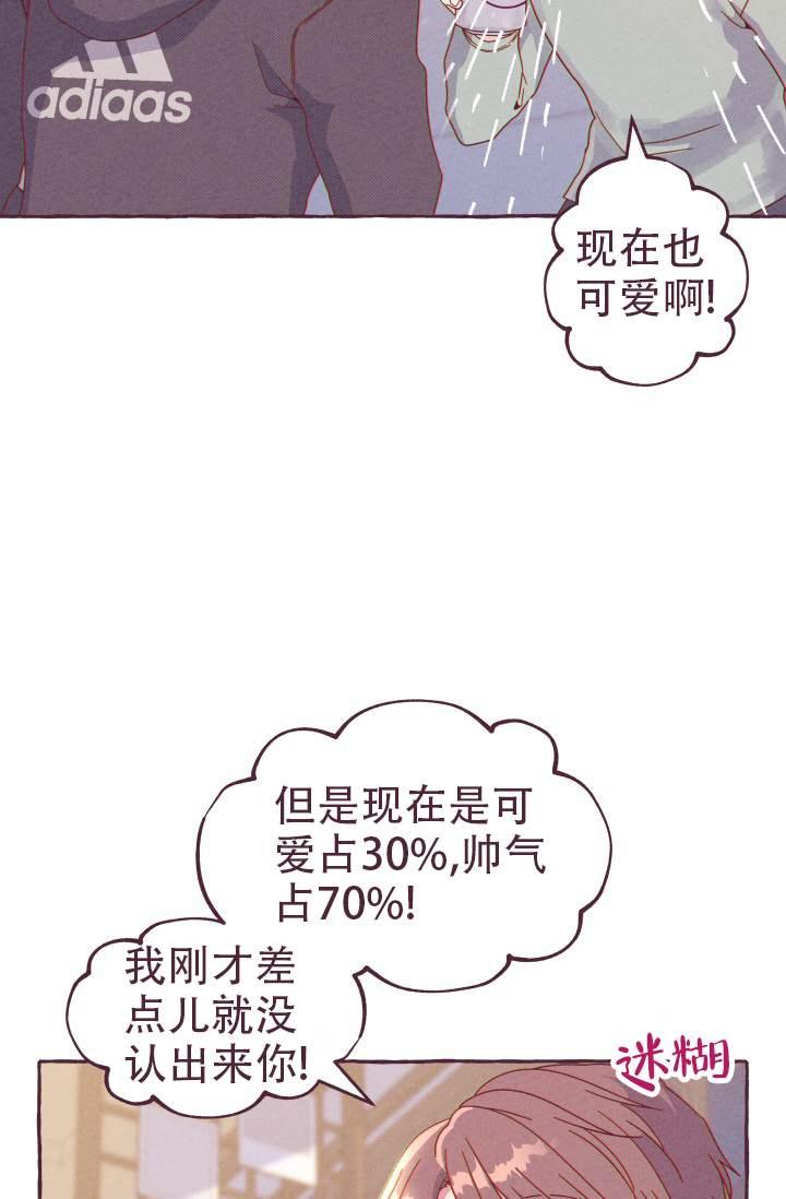 韩漫 |《明日春天》年下腹黑弟弟,撒娇卖萌把哥哥骗到手  第32张