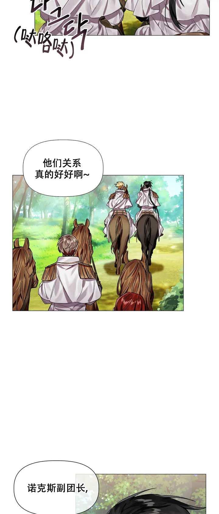 韩漫 |《被冤家求婚了》说好了把彼此当对手,你却要向我求婚  第3张