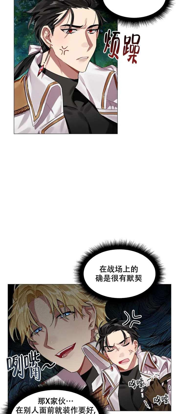 韩漫 |《被冤家求婚了》说好了把彼此当对手,你却要向我求婚  第9张