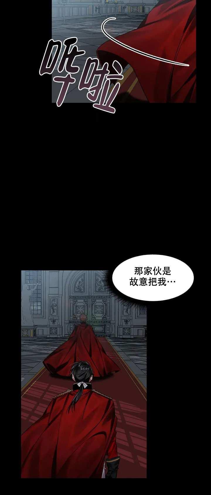 韩漫 |《被冤家求婚了》说好了把彼此当对手,你却要向我求婚  第14张