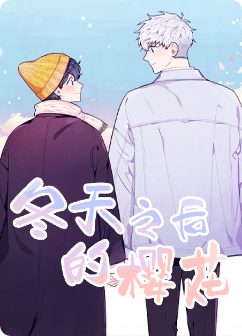 广播剧 |《冬天之后的樱花》竹马来袭,甜到发齁!