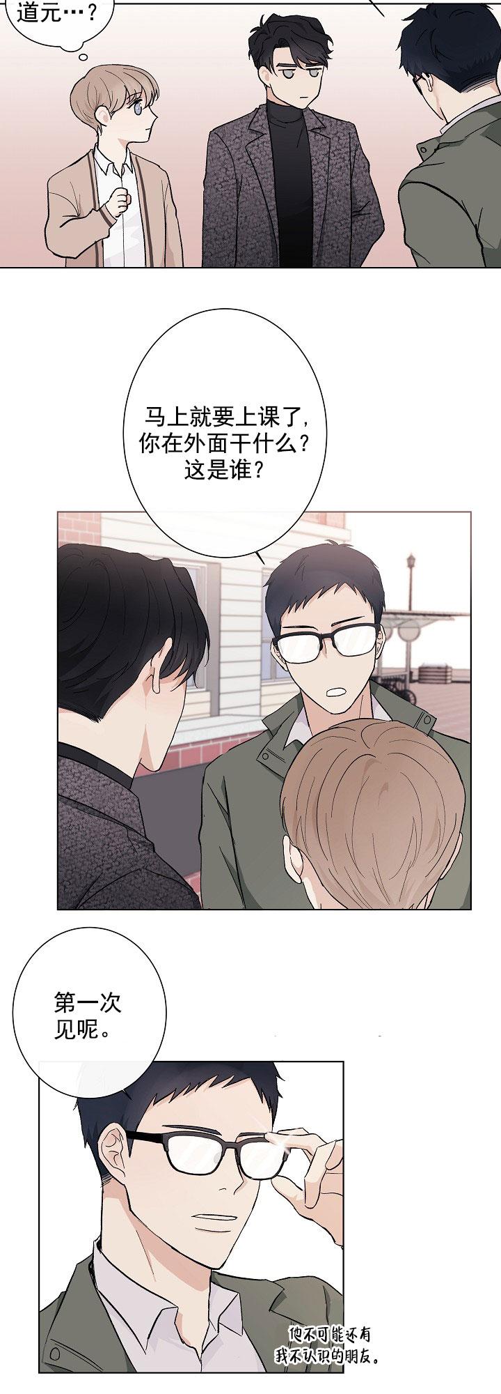韩漫 |《恋爱练习》  腹黑年下的追妻大计  第16张