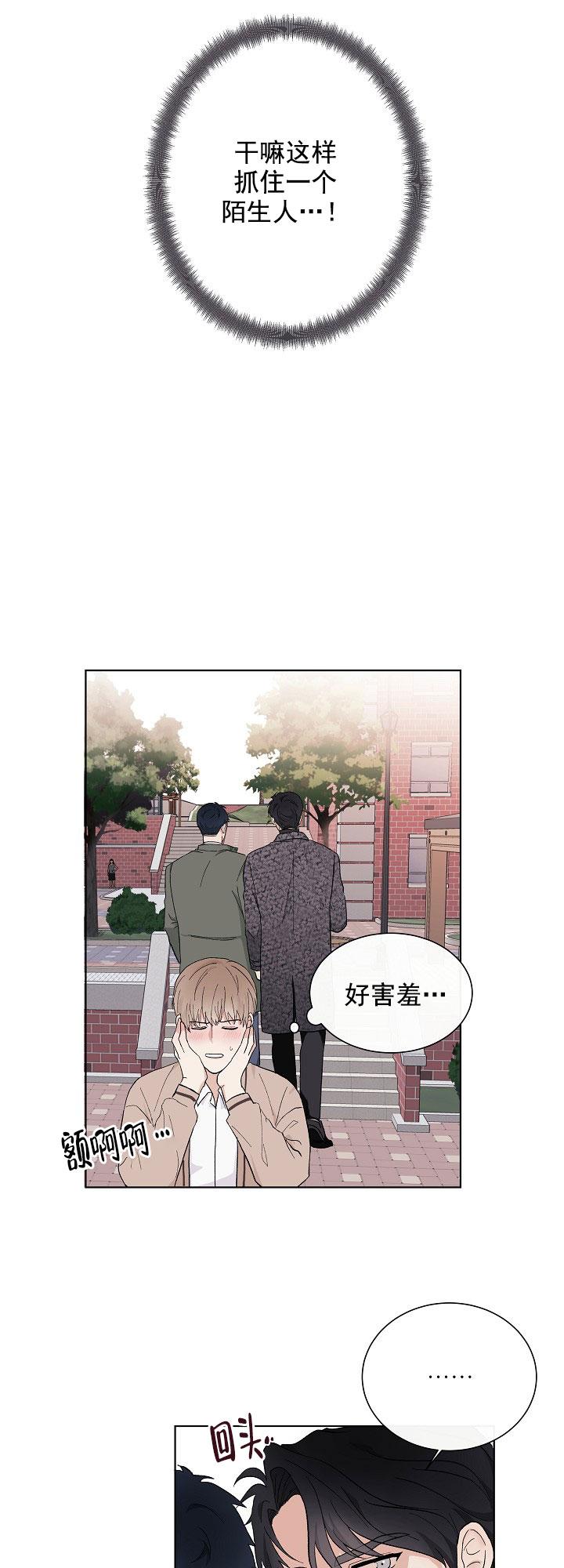 韩漫 |《恋爱练习》  腹黑年下的追妻大计  第19张
