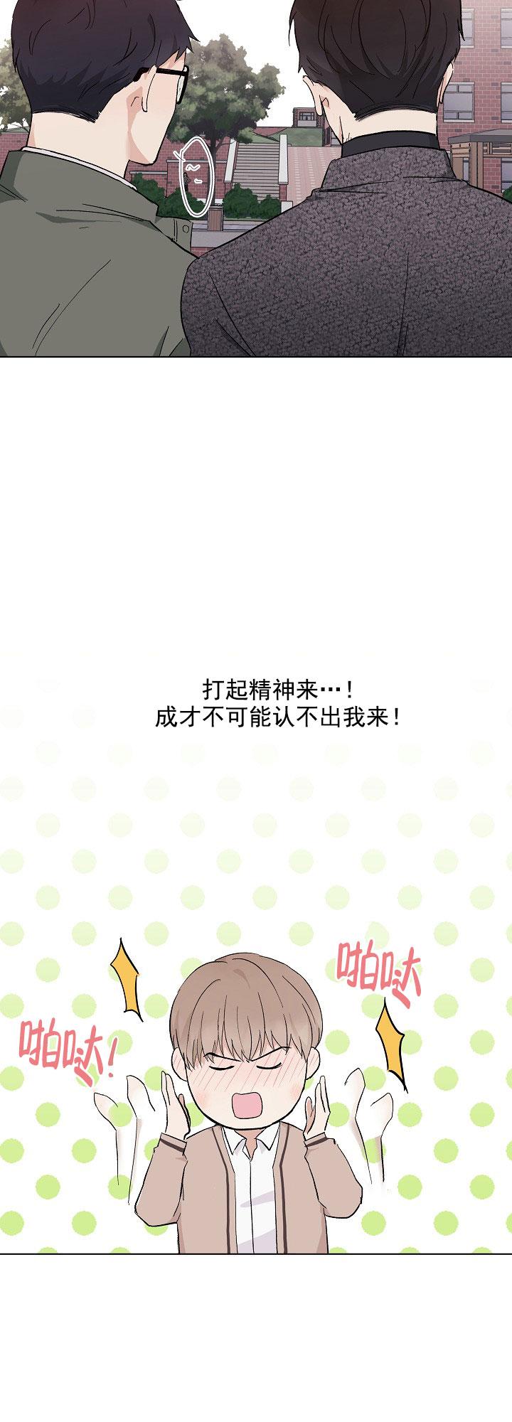 韩漫 |《恋爱练习》  腹黑年下的追妻大计  第18张